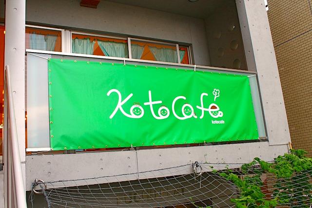 kotocafe01