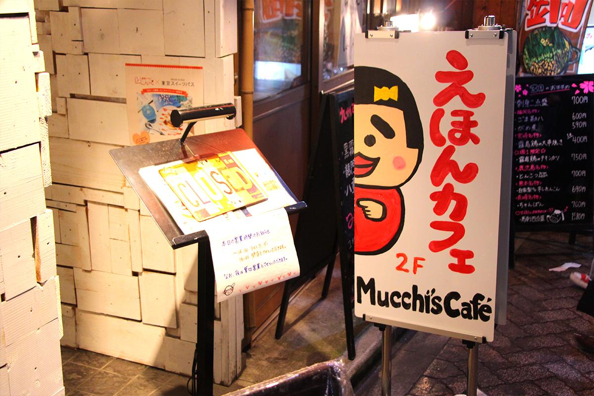ムッチーズカフェ入り口